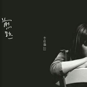 李佳薇 - 煎熬