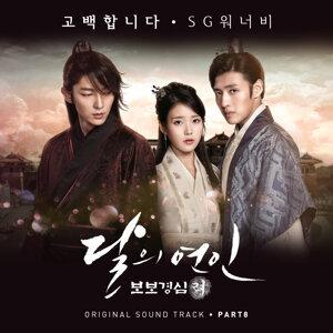 韓劇「月之戀人-步步驚心:麗 」原聲大碟