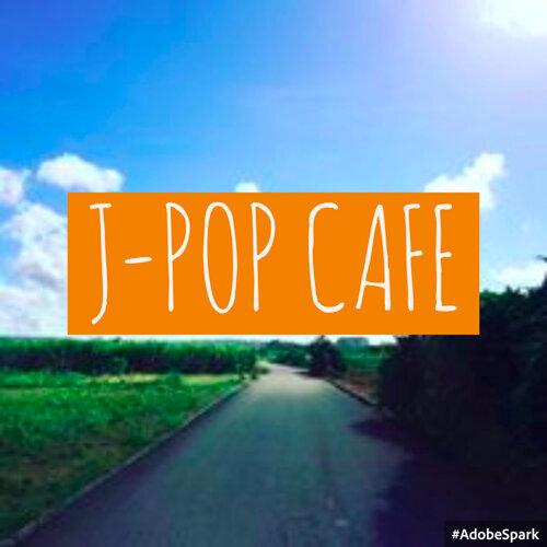 看得見海的咖啡店適合播這些J-POP