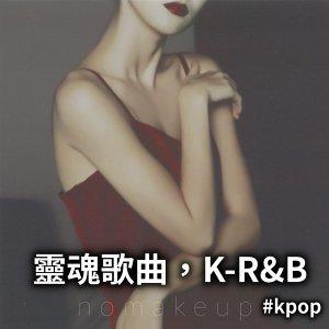 靈魂歌曲,K-R&B