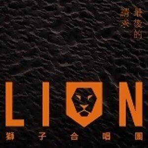獅子合唱團 (Lion) - Lion