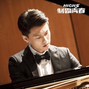 周佳峰的音樂籃球夢 #HIGH5