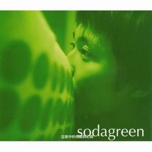 跟著蘇打綠狂熱,展現無與倫比的美麗!