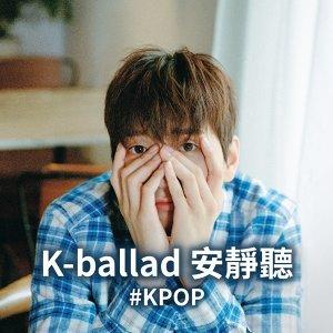 K-ballad 安靜聽