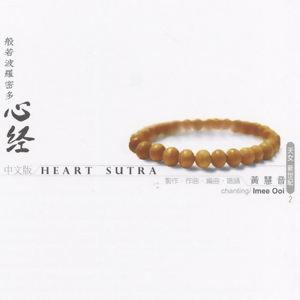 黃慧音 - 天女新世紀2 般若波羅密多心經(中文版)
