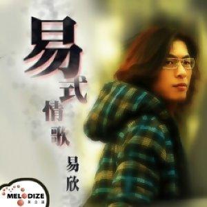 易欣 - 熱門歌曲