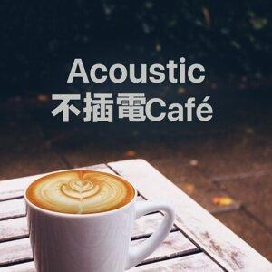 Acoustic : 不插電 Cafe (10/11更新)