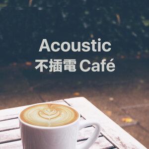 Acoustic : 不插電 Cafe (02/01 更新)