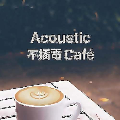 Acoustic : 不插電 Cafe (7/19更新)