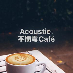 Acoustic : 不插電 Cafe (10/4更新)