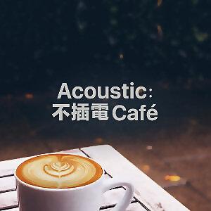 Acoustic : 不插電 Cafe (11/6更新)