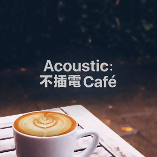 Acoustic : 不插電 Cafe (11/29更新)