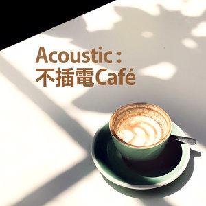 Acoustic : 不插電 Cafe (5/14更新)