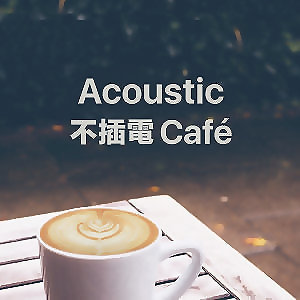 Acoustic : 不插電 Cafe (04/30 更新)