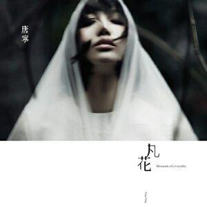 唐寧  - 凡花