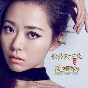 張靚穎 (Jane Zhang) - 敢為天下先