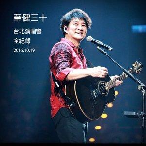 2016 周華健30心頭好特別版演唱會 完整歌單