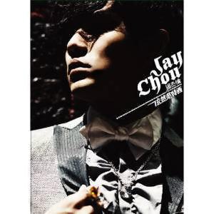 周杰倫 (Jay Chou) - 依然范特西 (Still Fantasy)