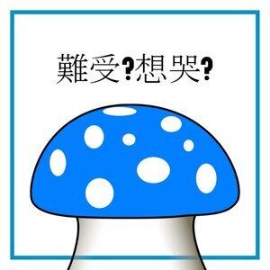 失戀讓人藍瘦香菇