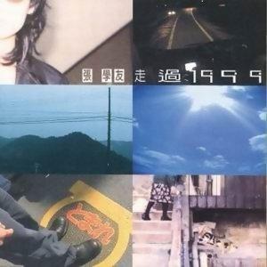 男歌手老情歌 3