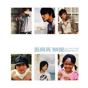 男歌手老情歌 2