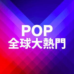 POP HITS : 全球大熱門