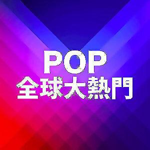 Gimme Pop : 全球大熱門  (04/13更新)