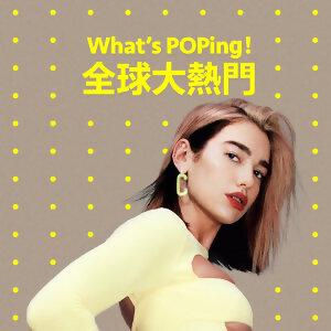 What's POPing! 全球大熱門 (1/17更新)