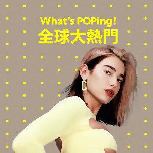 What's POPing! 全球大熱門 (1/24更新)