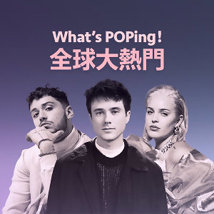 What's POPing! 全球大熱門 (3/27更新)