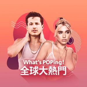 What's POPing! 全球大熱門 (8/7更新)