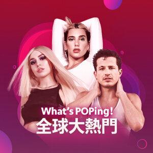 What's POPing! 全球大熱門 (9/25更新)
