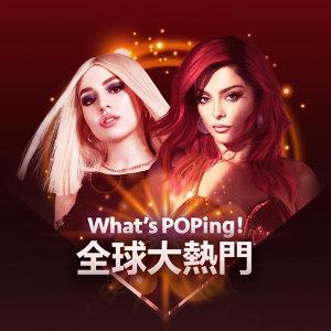 What's POPing! 全球大熱門 (11/30更新)