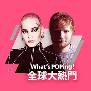 What's POPing! 全球大熱門 (1/22更新)