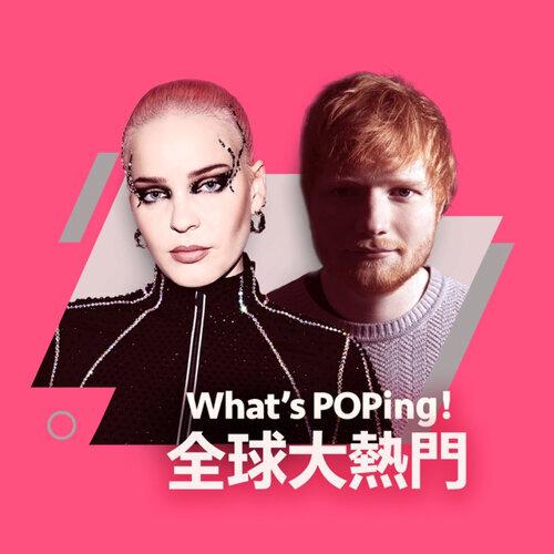 What's POPing! 全球大熱門 (2/17更新)