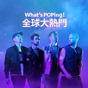 What's POPing! 全球大熱門 (5/14更新)