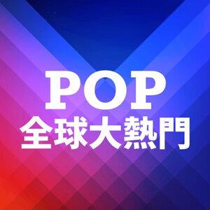 Gimme Pop : 全球大熱門  (05/04更新)