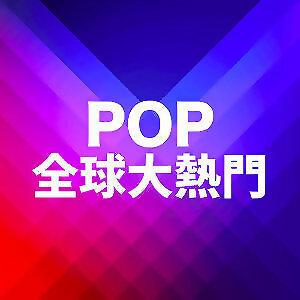 Gimme Pop : 全球大熱門  (03/19 更新)