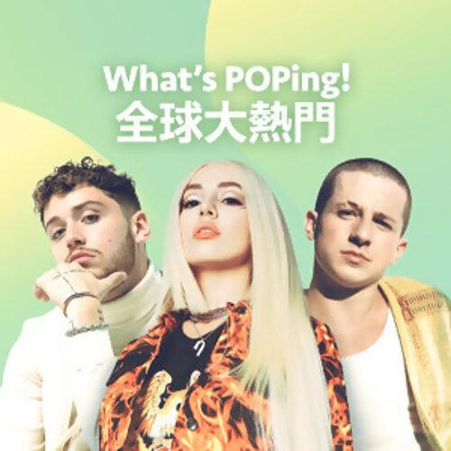 What's POPing! 全球大熱門 (10/18更新)