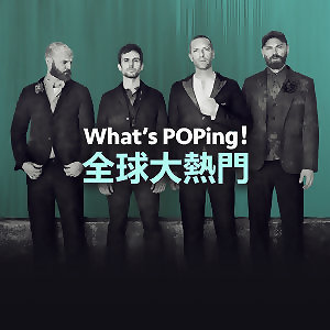 What's POPing! 全球大熱門 (11/15更新)