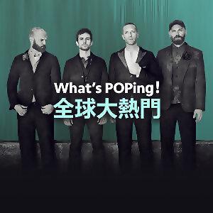 What's POPing! 全球大熱門 (11/22更新)