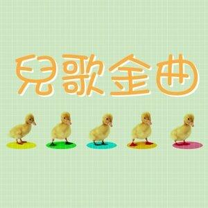 Various Artists - 兒歌金曲 搶先聽