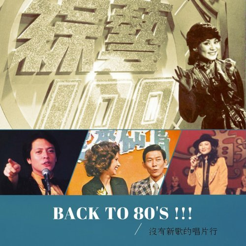 蓬萊仙島的歡樂假期~80年代華語經典快歌總整理