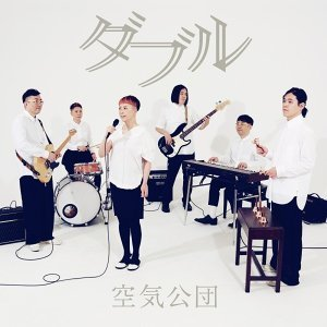 2016空氣公團台北演唱會複習歌單
