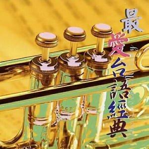 最愛台語經典2004 - 最愛台語經典2004(2) - 2