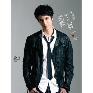 王力宏 (Leehom Wang) - 熱門歌曲