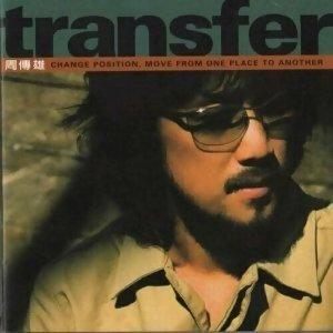 Steve Chou - Steve Chou Transfer (Transfer)