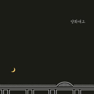 K-indie 關於黑夜的總和