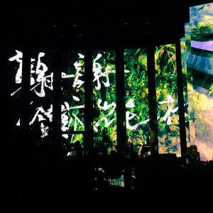 2016.10.22謝天謝地演唱會@台東鐵花村