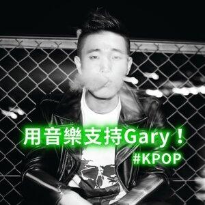 用音樂支持Gary!